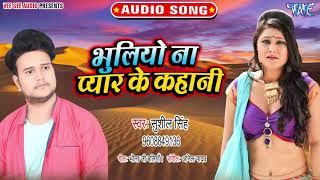 भुलियो ना प्यार के कहानी I #Sushil Singh का सबसे दर्द भरा गीत I 2020 Bhojpuri Sad Song
