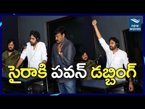 Pawan Kalyan Voice in Sye Raa Narasimha Reddy Teaser | Chiranjeevi | New Waves