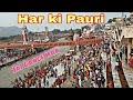 हर की पौड़ी गंगा घाट हरिद्वार ( Har ki pauri HARIDWAR)