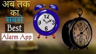 Best alarm app till now?    Ab tak ka Sabse best alarm app   Technical Assembly