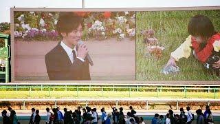2017.04.16第77回皐月賞(G1)松坂桃李スペシャルトークショー&芝コース...