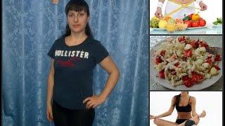 эффективная диета/ худеем вместе/ 2-й день + рецепт