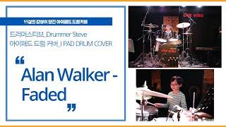 태블릿(아이패드) 드럼커버 | Alan Walker -…