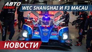 3 место на WEC и в Formula 3 у россиян | Новости автоспорта