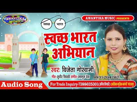 स्वच्छ भारत अभियान के इस गाने पर गायिका विजेता गोस्वामी को प्रधानमंत्री ने किया सम्मानित