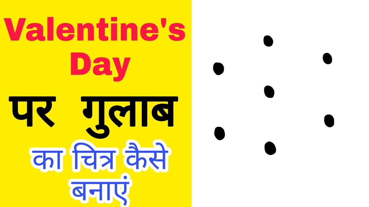 Valentine's day per gulab ka phool kaise banaye   how to ...