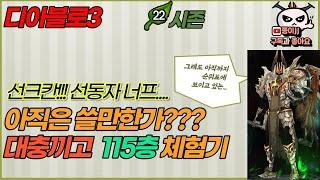"""디아블로3 """"22시즌"""" 성전사! (선크칸) 포격세팅!! 대충끼고 115층 체험기!!"""