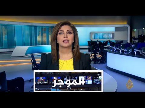 موجز الأخبار - العاشرة مساء 22/02/2017