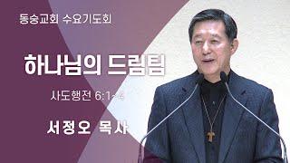 20201007 : 하나님의 드림팀 (사도행전 6:1~4) : 서정오목사 동숭교회 수요기도회