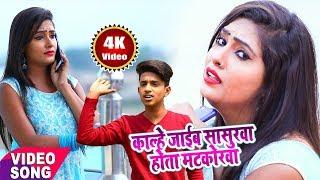 Yadav Vikash Raj 2018 Super Hit Jabardast Video Song - Kalhe Jaib Sasurarwa Hota Matkorwa