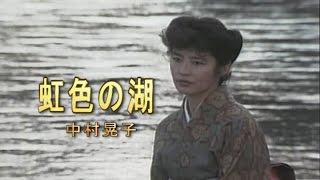 虹色の湖 (カラオケ) 中村晃子