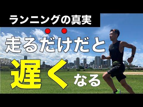 ランナー必見!本当は教えたくない走力が上がるトレーニングの原理