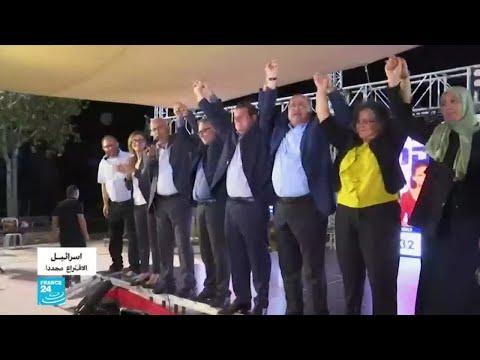 القائمة العربية المشتركة ستجعل النواب العرب ثالث أكبر قوة في البرلمان الإسرائيلي  - نشر قبل 2 ساعة