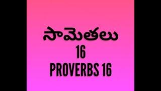 సామెతలు  16 వ అధ్యయం తెలుగులో/proverbs 16 in Telugu/Telugu Bible audio by smiley/Daily Devotion