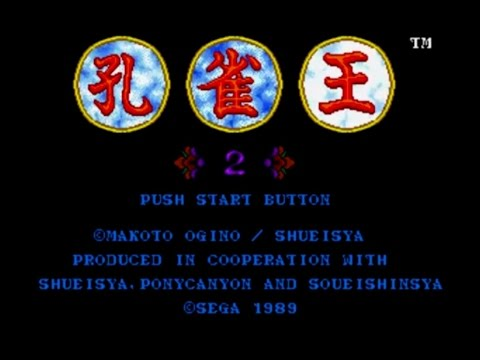 Kujaku Ou 2, Megadrive (Mystic Defender, Japanese version)