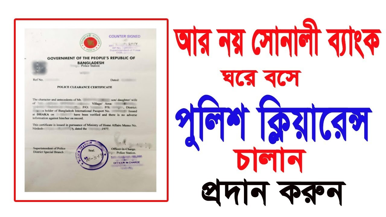 how to get police clearance certificate in bangladesh