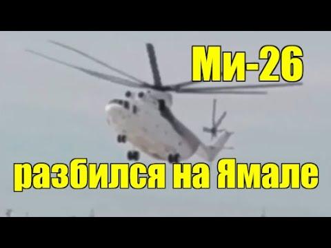 Видео: На Ямале разбился вертолёт Ми-26