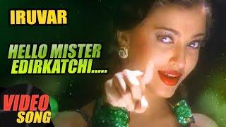 hello-mister-ethirkatchi-song-iruvar-tamil-movie-mohanlal-aishwarya-rai-ar-rahman