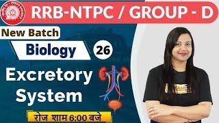 Class-26 || RRB NTPC (CBT-1) || Biology || By Amrita Ma'am || Excretory System
