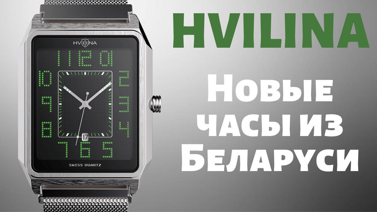 Белорусские часы Хвилина. Обзор и розыгрыш часов
