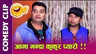 आमा भन्दा कुकुर प्यारो  !! - Michal Jakson Comedy Clip || Surendra kc/ Shiva sharma