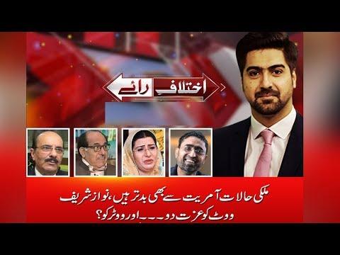 Ikhtelaf E Raae | 24 April 2018 | 24 News HD