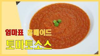 [초간단] 토마토소스 만들기:: 엄마표 홈메이드 토마토…