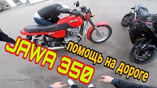 видео: Помог мотоциклисту в Москве на Jawa 350 638