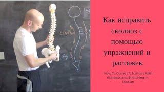 In Russian: Как исправить сколиоз с помощью упражнений и растяжек.