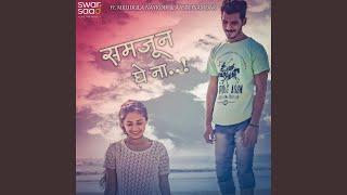 Samjun Ghe Na (feat. Sanket Dalvi & Atharva Dhage)