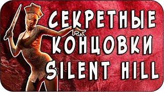 Silent Hill - Секретные концовки всех игр серии / All secrets endings