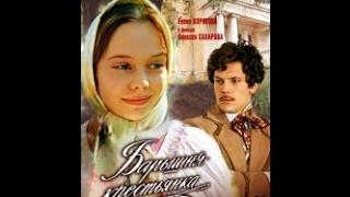 Госпођица сељанка (1995) - руски филм са преводом