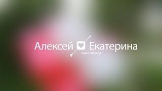 превью свадьба Алексей и Екатерина