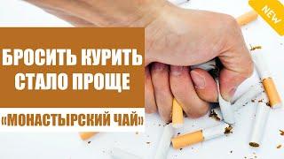 Как бросить курить видео ютуб