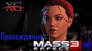 Прохождение Mass Effect 3: Битва за Нормандию Стрим #9