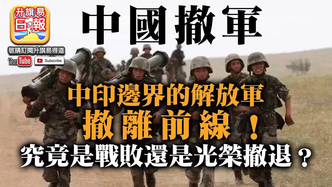 7.6 突發 【中國撤軍】中印邊界的解放軍撤離前線!究竟是戰敗還是光榮撤退?