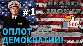 Hearts of Iron 4 - США №1 - Оплот демократии!