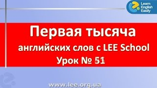 """Английский для начинающих, Киев, курсы английского с серией """"Первая тысяча слов""""."""