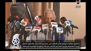 90 دقيقة | إنطلاق فعاليات مؤتر انتاج الإعلام في مصر بين التحديات و الحلول