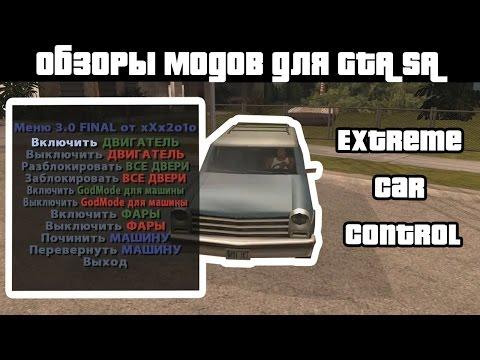 Обзоры GTA SA модов: Extreme Car Control By XXx2o1o 3.0 FINAL