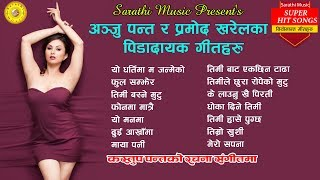 आँशु थाम्नै नसकिने गीतहरु  Nepali Top Songs Collection |Pramod Kharel| |Anju Panta| |Kastup Panta|