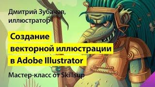 Мастер-класс по Adobe Illustrator: создание векторной иллюстрации, пошаговый урок