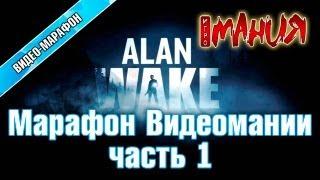 Alan Wake - Марафон. Часть 1