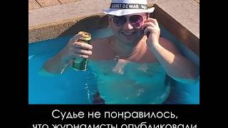 Судья подал иск на журналистов в СВОЙ ЖЕ СУД! Очередной скандал!