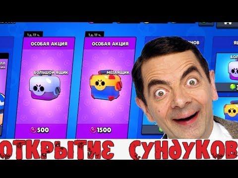 ОТКРЫВАЕМ БОКСЫ. конец сезона.Brawl Stars