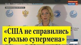 Мария Захарова. Еженедельный брифинг от 15.08.2018 (Полное видео)