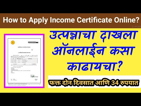 How to apply income certificate online?   उत्पन्नाचा दाखला ऑनलाइन कसा  काढायचा? Maharashtra