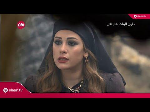 طوق البنات | مغادرة مريم من بيت زوجها