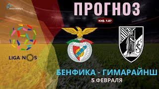 Бенфика Гимарайнш прогноз на 5 февраля Прогнозы на футбол на сегодня