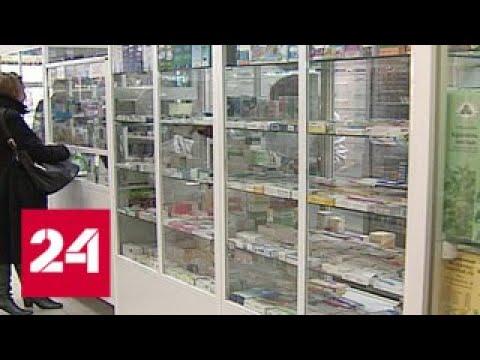 Росздравнадзор начал проверку информации о нехватке жизненно необходимого препарата - Россия 24